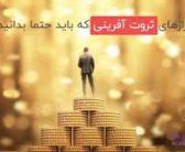 ثروت نهفته در ذهن کارآفرینان ثروتمند(دکتر حوریه یحیایی)