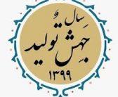 الزامات جهش تولید در سال جدید (دکتر حوریه یحیایی)