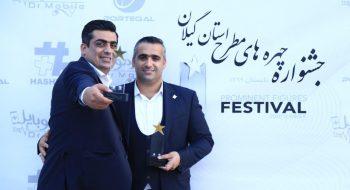 تقی پور چهره برتر کار آفرینی در5 سال متوالی (آرش)